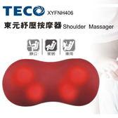 【TECO 東元】溫熱紓壓按摩器 XYFNH406