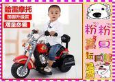 *粉粉寶貝玩具*新款加固升級版~仿真哈雷電動摩托車~兒童騎乘電動車~ 超棒生日禮物~