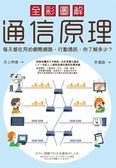 (二手書)全彩圖解通信原理:每天都在用的網際網路、行動通信,你了解多少?