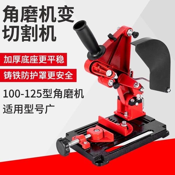 特眾角磨機支架萬用多功能磨光機改裝台鋸固定架子小型台式切割機 YYJ 快速出貨