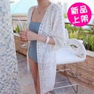 【888-0620】鈎花甜美沙灘防曬外套 罩衫 比基尼罩衫 (均碼/白)