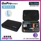 【建軍電器】TELESIN L尺寸收納包 相機包 配件 GoPro 適用 HERO7 6 5 全系列