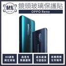 【小樺資訊】含稅【MK馬克】OPPO Reno 鋼化玻璃鏡頭保護貼 鏡頭玻璃膜 鏡頭貼