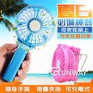 【R】手持 電風扇 折疊 小風扇 USB...