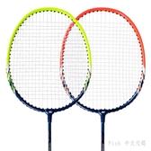 羽毛球拍雙拍耐打進攻型成人碳纖維訓練羽拍套裝初學2支 JY10652【pink中大尺碼】
