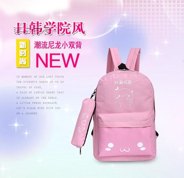 後背包女小韓版送筆袋可愛表情帆布包小學生男雙肩包女孩子旅行背包初中學最後一天全館八折