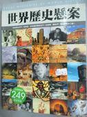 【書寶二手書T2/歷史_YCV】世界歷史懸案_通鑑編輯部