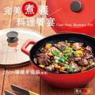 【MULTEE摩堤】28cm鑄鐵幸福鍋(雙蓋)_煎煮炒炸萬用鍋款