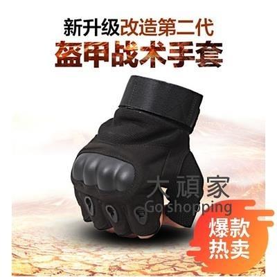 防割手套 戰術手套半指男特種兵作戰防割格斗戶外騎行防滑耐磨夏季薄款手套