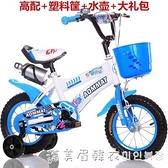 兒童自行車3歲寶寶腳踏單車2-4-6歲男孩小孩6-7-8-9-10歲童車女孩 NMS漾美眉韓衣
