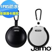【丹麥JAMO】防水防塵藍牙喇叭 DS2