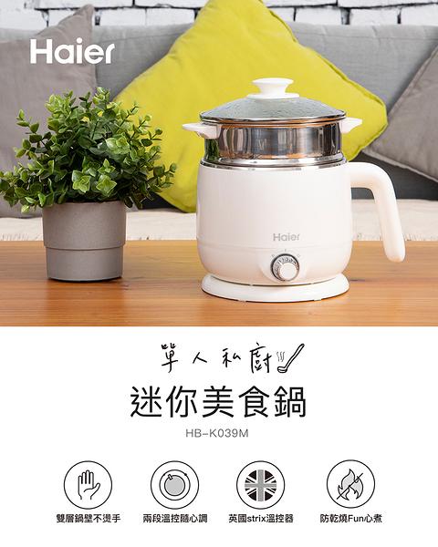 海爾 雙層防燙多功能蒸煮美食鍋-牛奶白 HB-K039MW