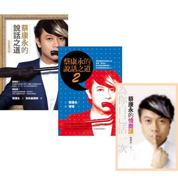 蔡康永的說話之道+情商課(3書合售)