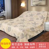 防塵罩家具遮灰布擋塵布防塵布防塵蓋巾沙發防塵布蓋布床防塵罩可定製【好康八八折】
