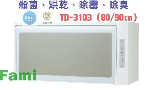 【fami】莊頭北 烘碗機 懸掛式  TD 3103WL (80CM) 臭氧殺菌烘碗機
