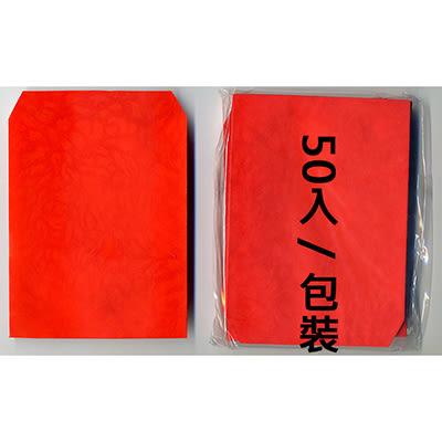 港式迷你鳳尾紋紅包袋A(50入) 7.8*9.5cm