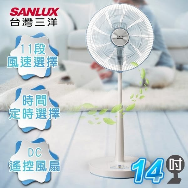 【SANLUX台灣三洋】14吋DC變頻遙控電扇 EF-14DRA (已降價)