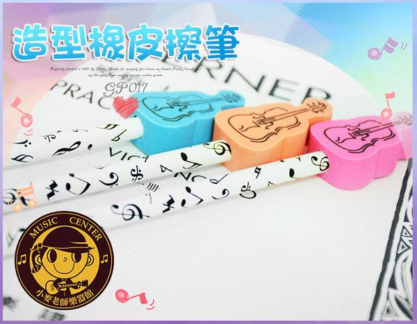【小麥老師 樂器館】小提琴造型橡皮擦+白底圓桿木頭鉛筆組 台灣製 GP017  鉛筆 橡皮擦【A701】