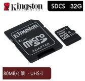 【超人生活百貨】KINGSTON 32GB MicroSDHC Canvas 記憶卡 SDCS 高速讀取