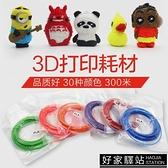 300米3D列印筆PLA耗材包 3D立體繪畫塗鴉筆二代1.75mm材料