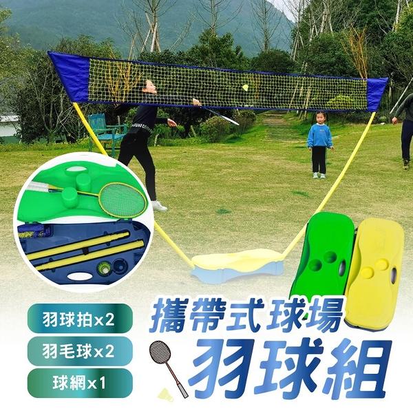 【贈送球拍羽球】羽球網 羽毛球網 羽球網架 羽毛球網架 手提式羽球網 攜帶型羽毛球網【AAA6769】