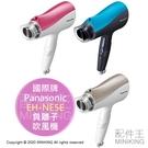 日本代購 空運 2020新款 Panasonic 國際牌 EH-NE5E 負離子 吹風機 大風量 速乾 輕量 抑靜電