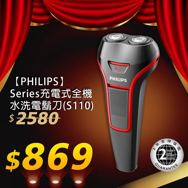 【PHILIPS飛利浦】Series充電式全機水洗電鬍刀S110/02