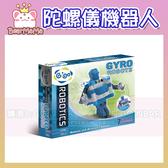 【限宅配】機器人系列-陀螺儀機器人#7396-CN 智高積木 GIGO 科學玩具 (購潮8)