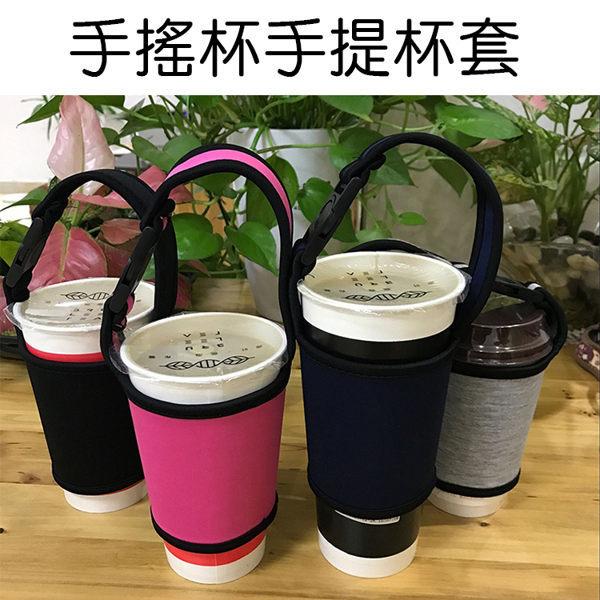 【03463】 手搖杯手提杯套 飲料杯 環保袋 咖啡 奶茶