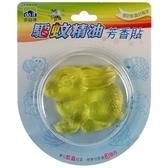 驅蚊精油芳香貼-小