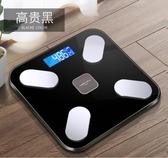 體重計智能電子體重秤家用人體充電精準女生宿舍小型稱重測秤【 出貨】