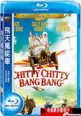 【停看聽音響唱片】【BD】飛天萬能車 Chitty Chitty Bang Bang