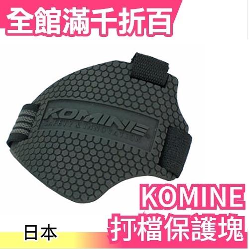 日本 KOMINE BK204 TPU Shift Pad 打檔桿保護套護塊 保護鞋面 機車 重機【小福部屋】