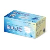 【順易利】三層平面醫用口罩5入/包x10包/盒(藍色.粉色2種可選)
