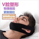 男女士神器V臉睡眠面罩繃帶面部提拉緊致帶收雙下巴  居家物語