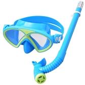 兒童防水游泳鏡男童女童潛水鏡套裝呼吸管半干式浮潛面鏡游泳裝備 創時代