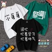 男童短袖 男童短袖t恤2020年夏季 兒童韓版棉質男夏裝衣中大童童裝男孩上衣 多款