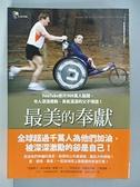 【書寶二手書T2/親子_AOR】最美的奉獻-關懷教養_陳信宏, 迪克.賀特