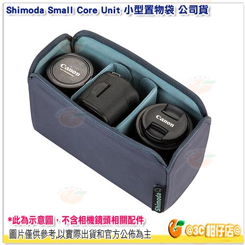 Shimoda Small Core Unit 小型置物袋 公司貨 可側背 手提包 收納包 內袋 內襯 內隔層 相機包