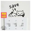 電源開關貼紙 壁貼 可愛貓咪造型 開關貼...
