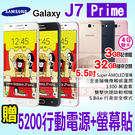 SAMSUNG Galaxy J7 Prime 贈5200行動電源+螢幕貼 三星 4G 智慧型手機 24期0利率 免運費