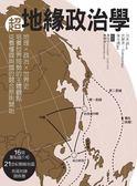 超地緣政治學:地理×政治×世界史,培養世界局勢的主體觀點,從看懂國與國的競合原...