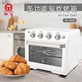 晶工 24L多功能氣炸烤箱JK-7223【愛買】