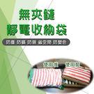 無夾鏈靜電收納袋 - 超值組(XL*2/L*2/M*3/S*2)