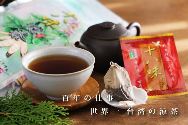 【年輕18歲】美魔女養身茶包 十八味茶4入 !免運體驗價$129!