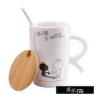 馬克杯 帶蓋馬克杯咖啡杯水杯杯子簡約創意潮流陶瓷杯牛奶杯帶勺 【全館免運】