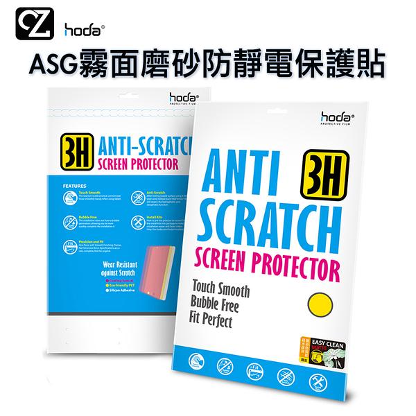 hoda ASG霧面磨砂疏水疏油防靜電保護貼 iPad Air 2 1 Pro 9.7 10.5 平板 螢幕貼 保護貼