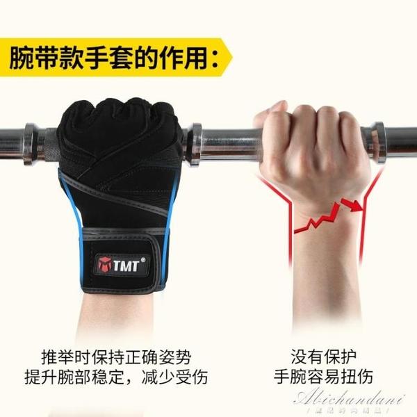 健身手套男器械單杠女帶護腕訓練防滑半指運動引體向上防起繭 黛尼時尚精品