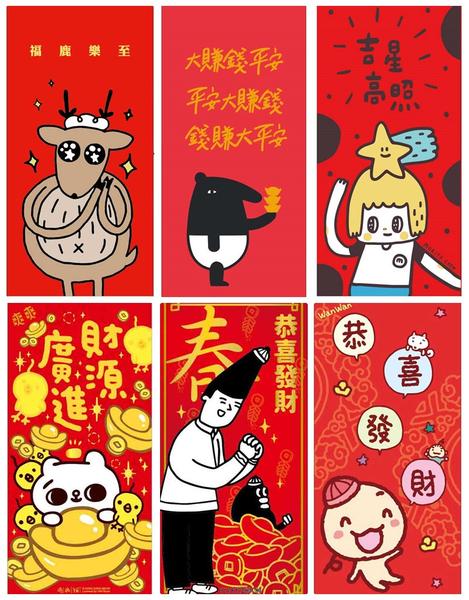 節慶王【Z913073】插畫紅包袋,掰掰啾啾/彎彎/紅包袋/一下迷路一下爆走/狗年/馬來貘/爽爽貓