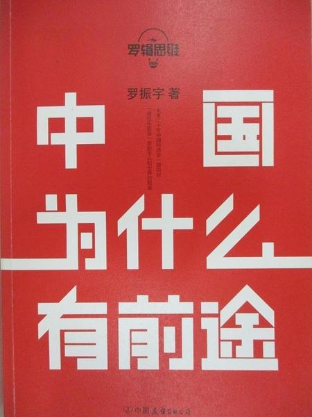 【書寶二手書T8/勵志_JAB】羅輯思維 中國為什麼有前途_羅振宇